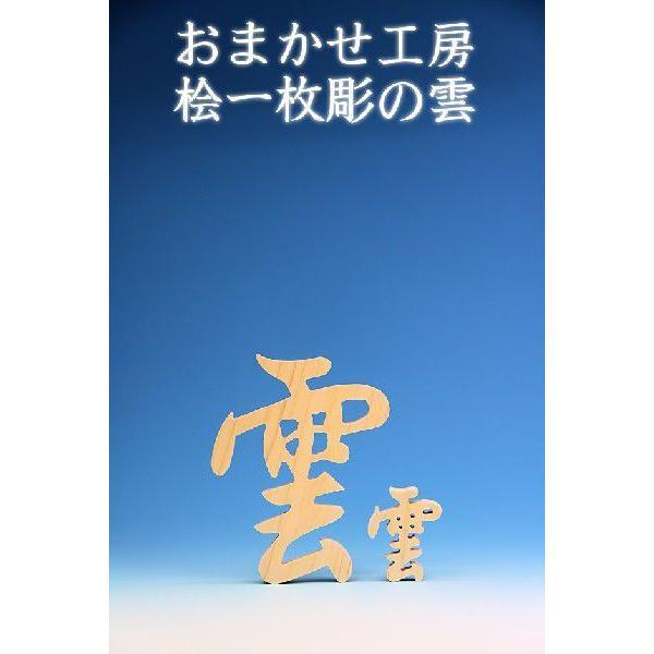 神具 木彫り雲 桧製 おまかせ工房 omakase-factory 02