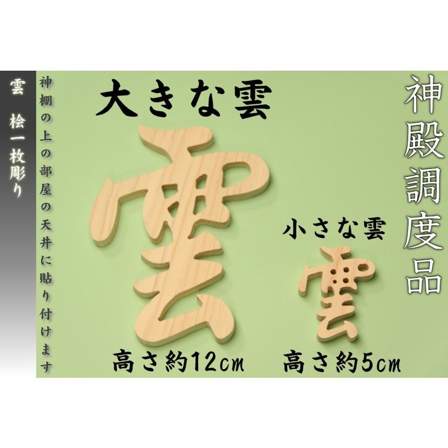 神具 木彫り雲 桧製 おまかせ工房 omakase-factory 03