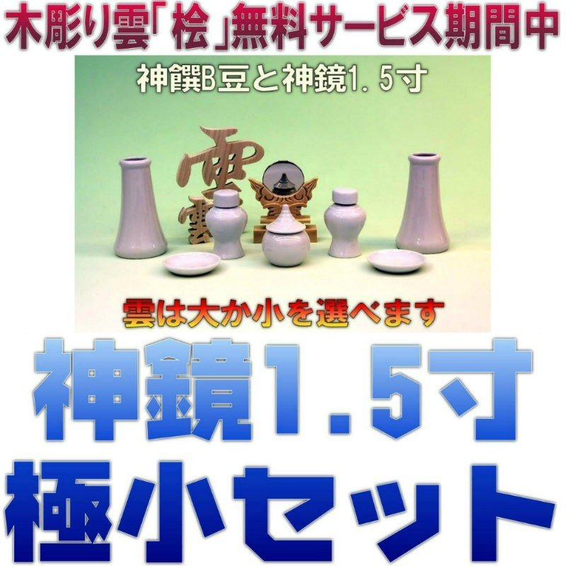 神具 神具セット セトモノB豆 神鏡1.5寸 木彫り雲 おまかせ工房 omakase-factory