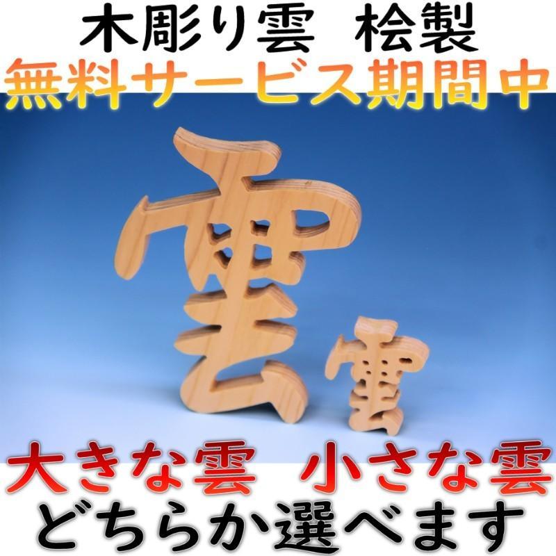 神具 神具セット セトモノB豆 神鏡1.5寸 木彫り雲 おまかせ工房 omakase-factory 03