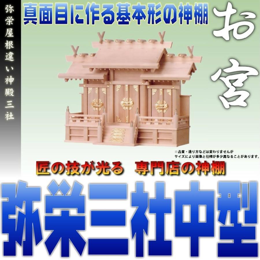 神棚 三社 弥栄 屋根違い三社 中型 尾州桧 おまかせ工房|omakase-factory