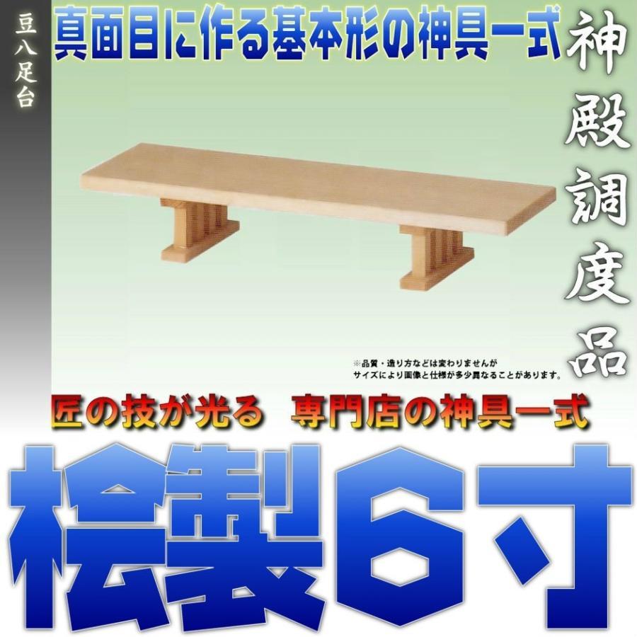 神具 豆八足台 6寸 おまかせ工房|omakase-factory