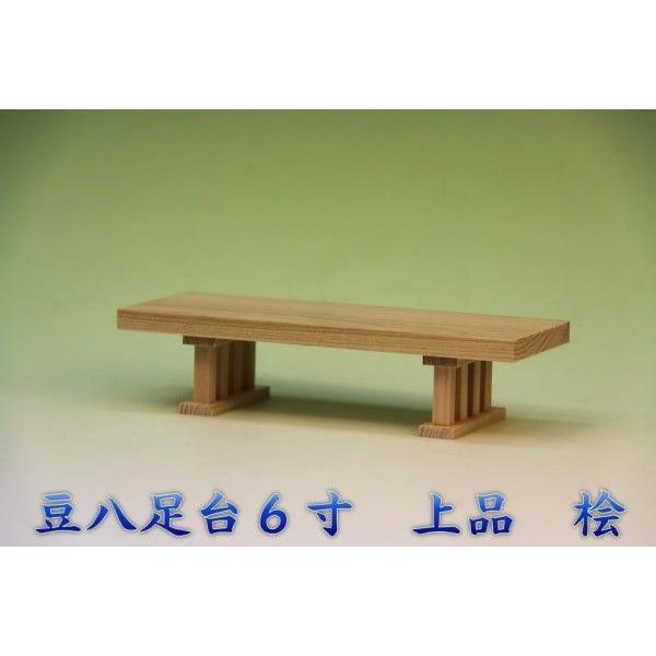 神具 豆八足台 6寸 おまかせ工房|omakase-factory|02