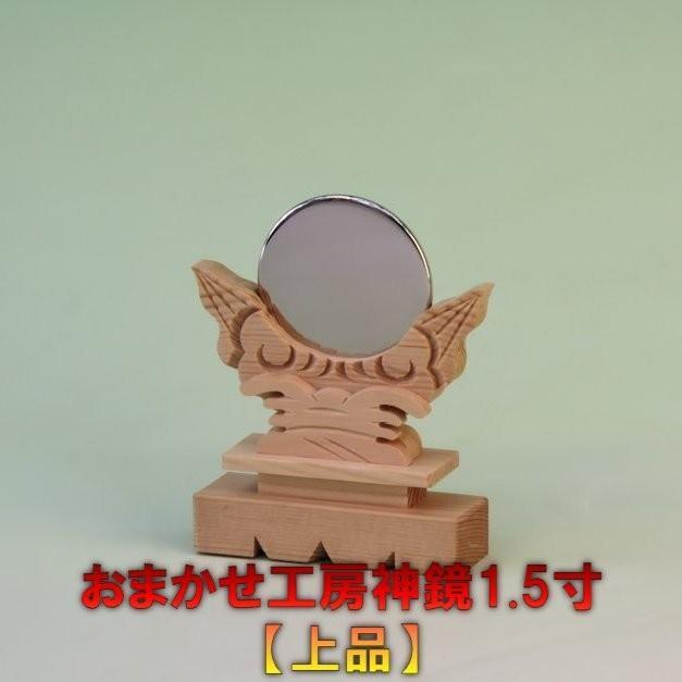 神具 神鏡 1.5寸 大きさの目安 約高さ8.4cm おまかせ工房|omakase-factory|02