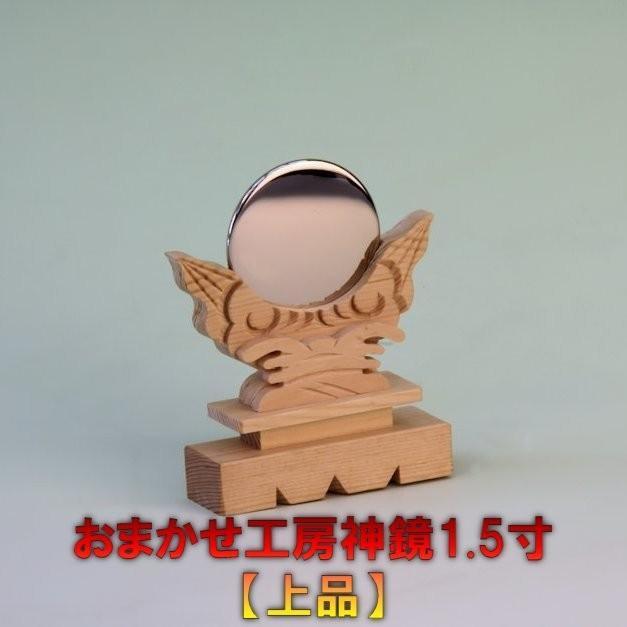 神具 神鏡 1.5寸 大きさの目安 約高さ8.4cm おまかせ工房|omakase-factory|03