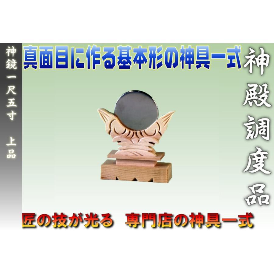 神具 神鏡 1.5寸 大きさの目安 約高さ8.4cm おまかせ工房|omakase-factory|04