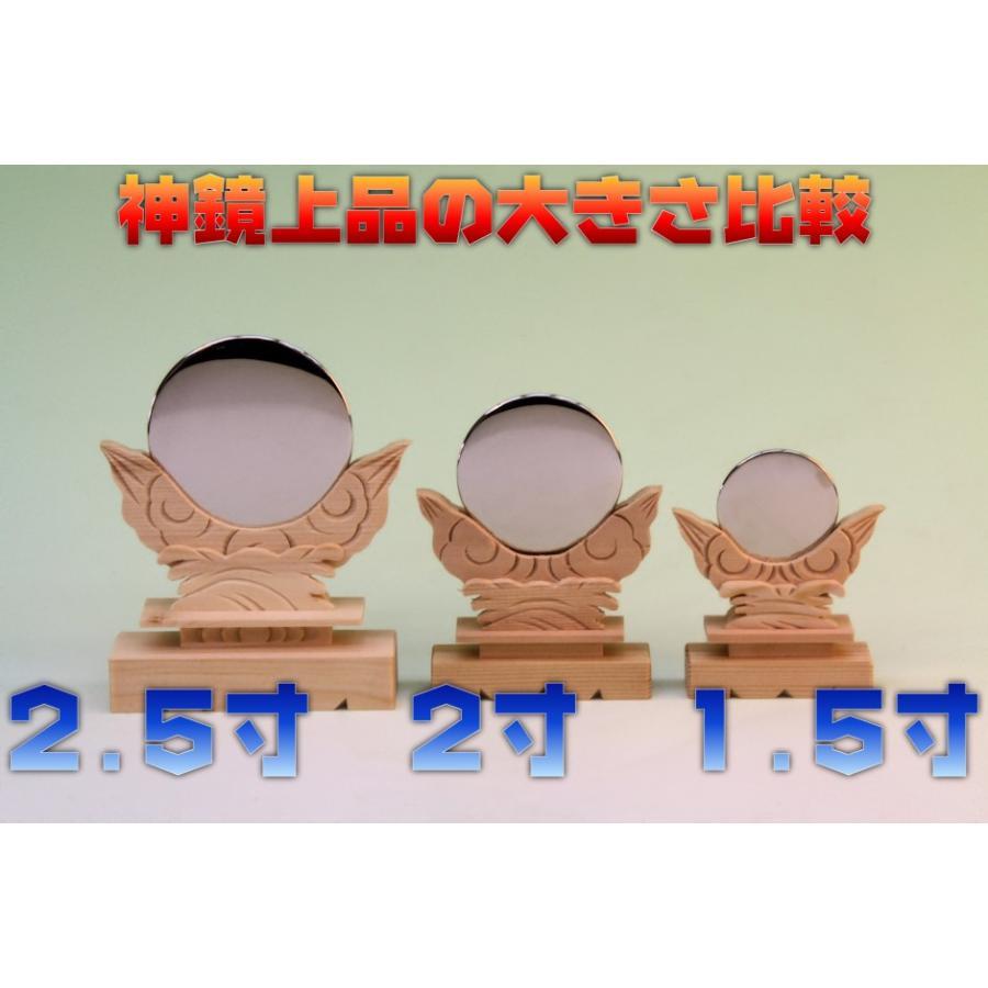 神具 神鏡 1.5寸 大きさの目安 約高さ8.4cm おまかせ工房|omakase-factory|05