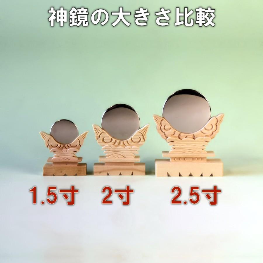 神具 神鏡 1.5寸 大きさの目安 約高さ8.4cm おまかせ工房|omakase-factory|06