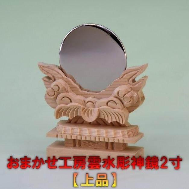 神具 雲水彫神鏡 2寸 大きさの目安 約高さ11.4cm おまかせ工房|omakase-factory|02