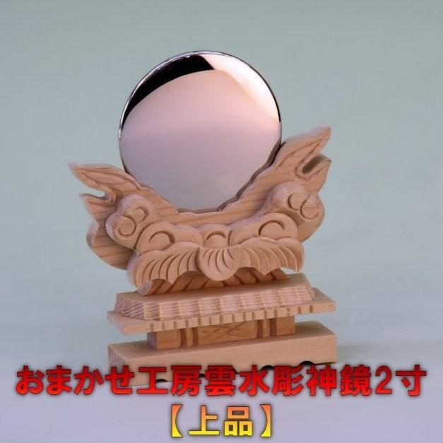 神具 雲水彫神鏡 2寸 大きさの目安 約高さ11.4cm おまかせ工房|omakase-factory|03