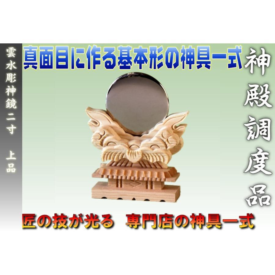 神具 雲水彫神鏡 2寸 大きさの目安 約高さ11.4cm おまかせ工房|omakase-factory|04