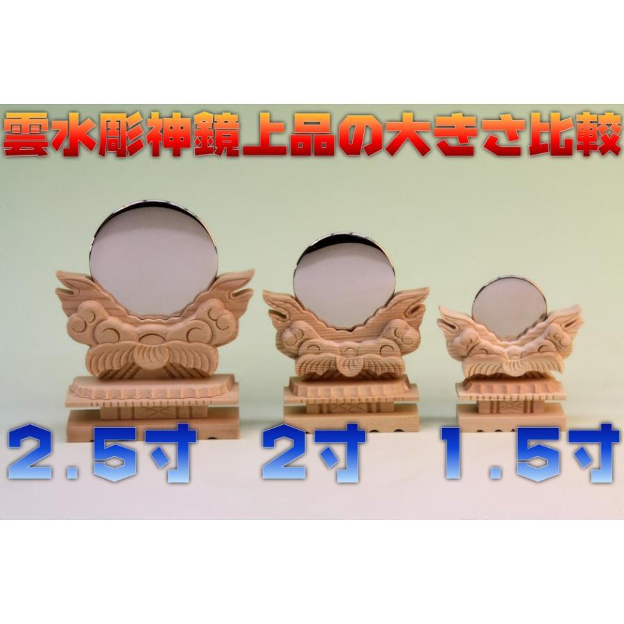 神具 雲水彫神鏡 2寸 大きさの目安 約高さ11.4cm おまかせ工房|omakase-factory|05