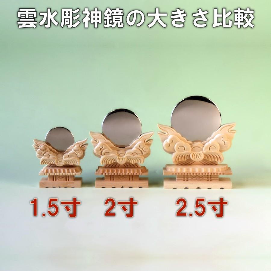 神具 雲水彫神鏡 2寸 大きさの目安 約高さ11.4cm おまかせ工房|omakase-factory|06