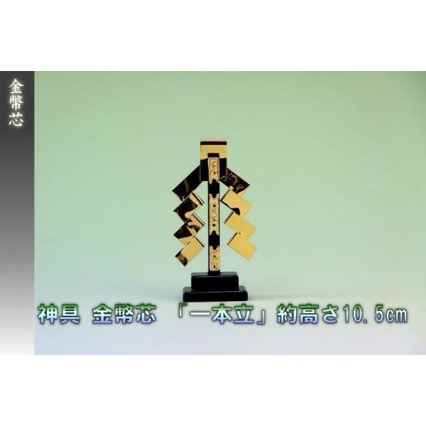 神具 金幣芯 一本立 高さ約10.5cm 小型 おまかせ工房|omakase-factory|02