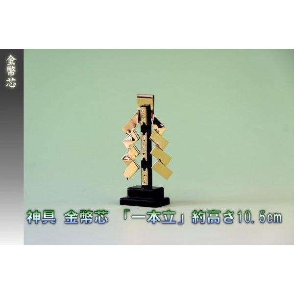 神具 金幣芯 一本立 高さ約10.5cm 小型 おまかせ工房|omakase-factory|03