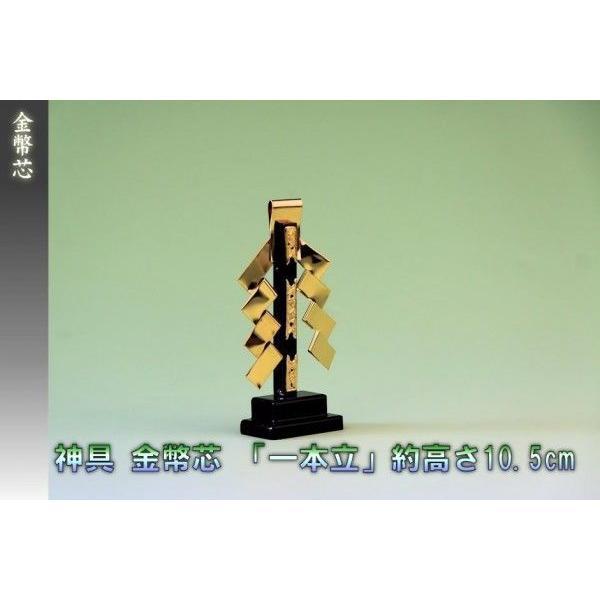神具 金幣芯 一本立 高さ約10.5cm 小型 おまかせ工房|omakase-factory|04
