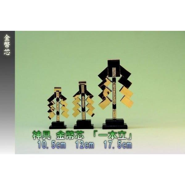 神具 金幣芯 一本立 高さ約10.5cm 小型 おまかせ工房|omakase-factory|05