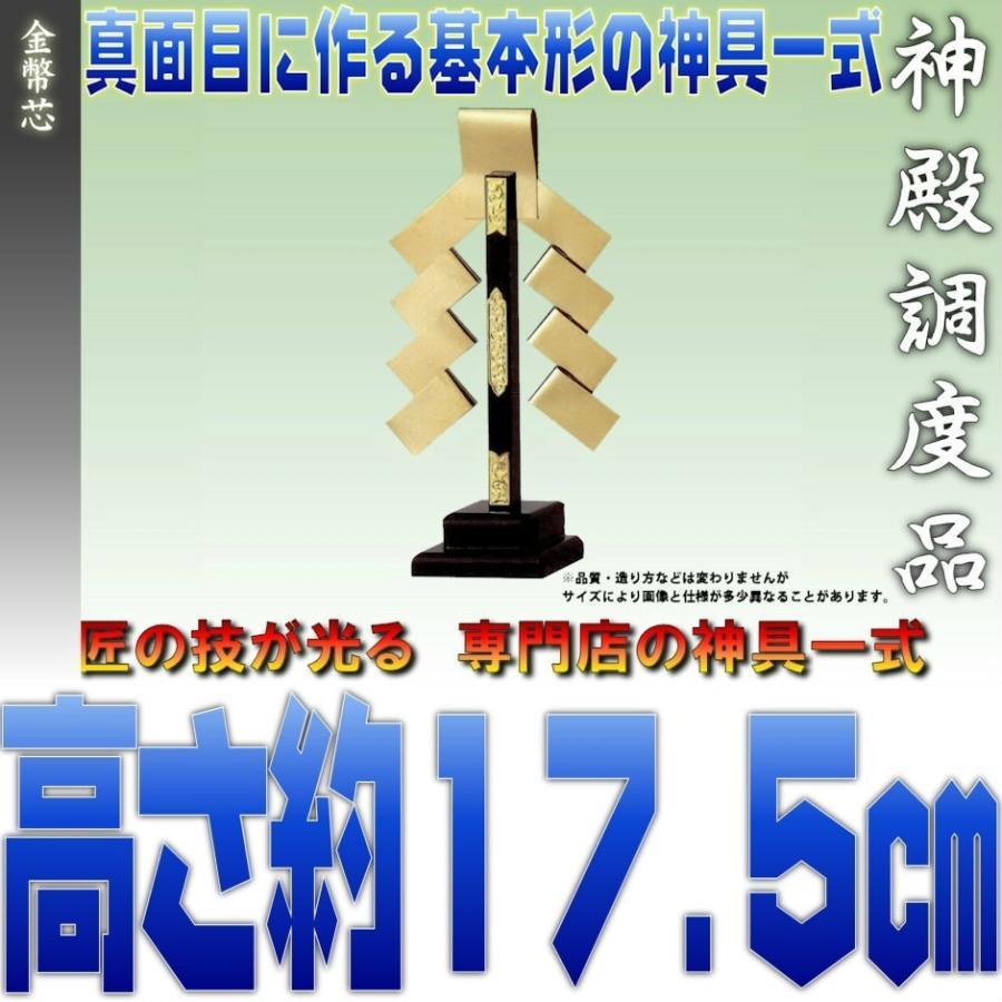 神具 金幣芯 一本立 高さ約17.5cm 大型 おまかせ工房|omakase-factory