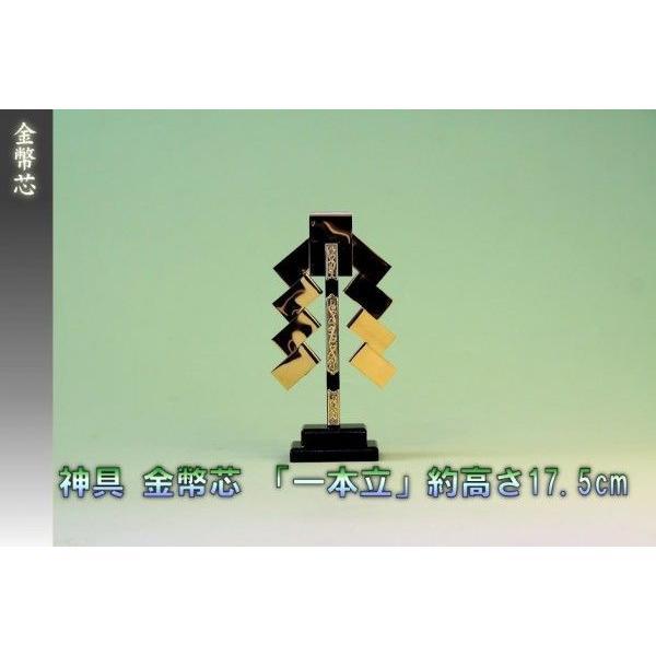 神具 金幣芯 一本立 高さ約17.5cm 大型 おまかせ工房|omakase-factory|02