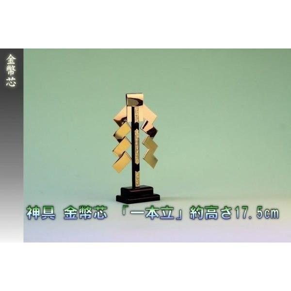 神具 金幣芯 一本立 高さ約17.5cm 大型 おまかせ工房|omakase-factory|04
