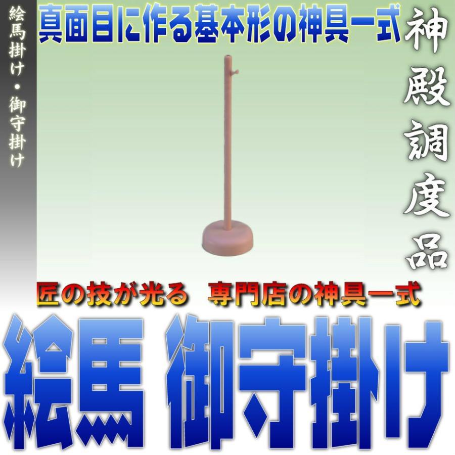 レターパック便 絵馬掛け 御守掛け プラスティック製 高さ19cm台座直径5cm メール便 おまかせ 工房|omakase-factory