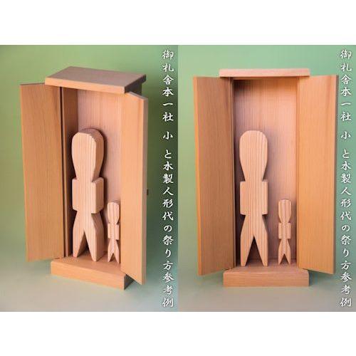 レターパック便 木製人形代 杉 一枚彫り 約高さ20cm厚さ2.5cm 祭祀具 大きな人形代 メール便 おまかせ工房|omakase-factory|04
