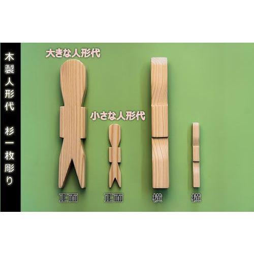 レターパック便 木製人形代 杉 一枚彫り 約高さ20cm厚さ2.5cm 祭祀具 大きな人形代 メール便 おまかせ工房|omakase-factory|05