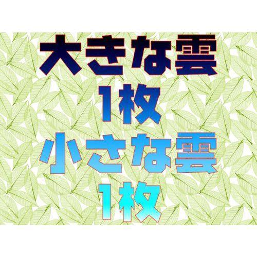 レターパック便 木彫り雲 桧 神棚 雲板 上品 大きな雲1枚 小さな雲1枚 メール便 おまかせ工房|omakase-factory|02