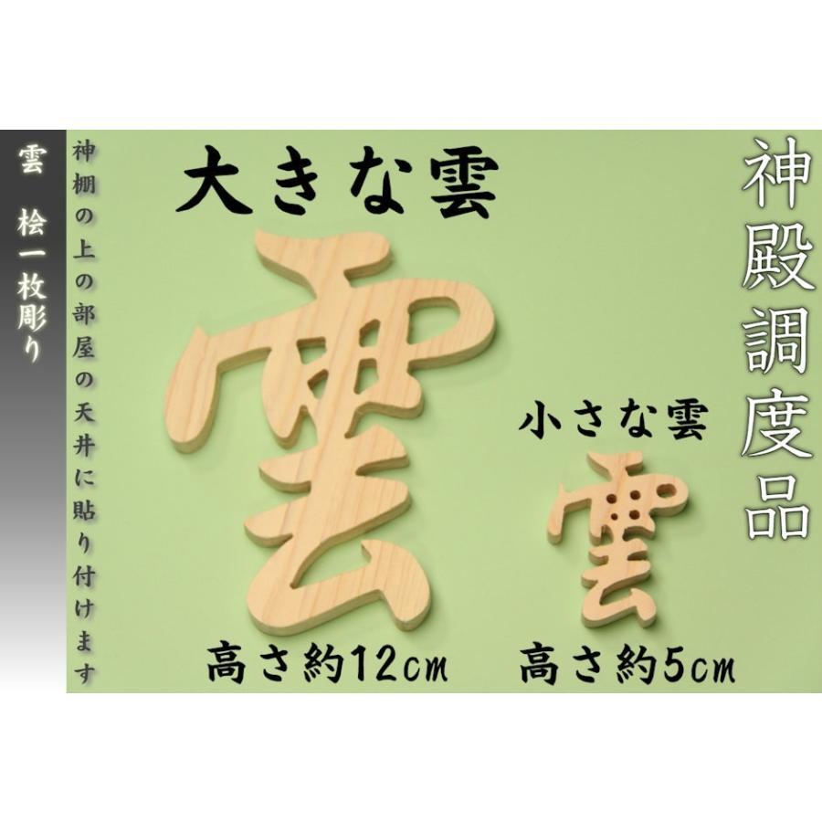 レターパック便 木彫り雲 桧 神棚 雲板 上品 大きな雲1枚 小さな雲1枚 メール便 おまかせ工房|omakase-factory|04