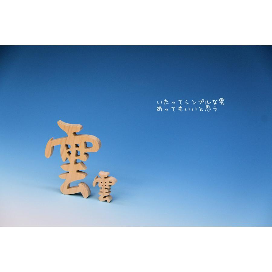 レターパック便 木彫り雲 桧 神棚 雲板 上品 大きな雲1枚 小さな雲1枚 メール便 おまかせ工房|omakase-factory|06