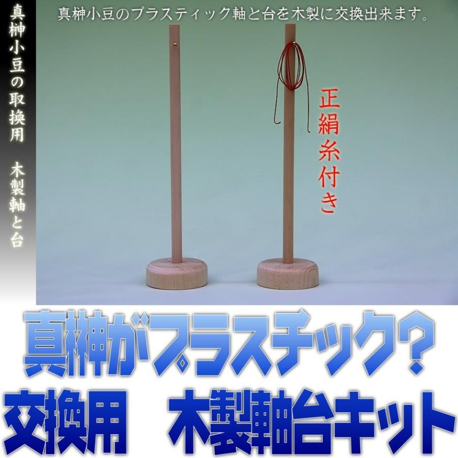 レターパック便 真榊 小豆 交換用木製木軸木台キット メール便 おまかせ工房|omakase-factory
