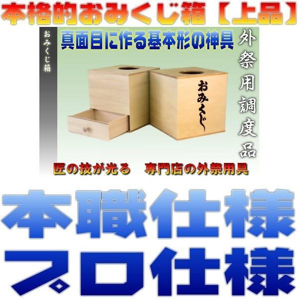 神具 おみくじ箱 耐久性アップ仕様 御籤箱 高さ約27cm 幅約25cm 奥行き約25cm おまかせ工房|omakase-factory