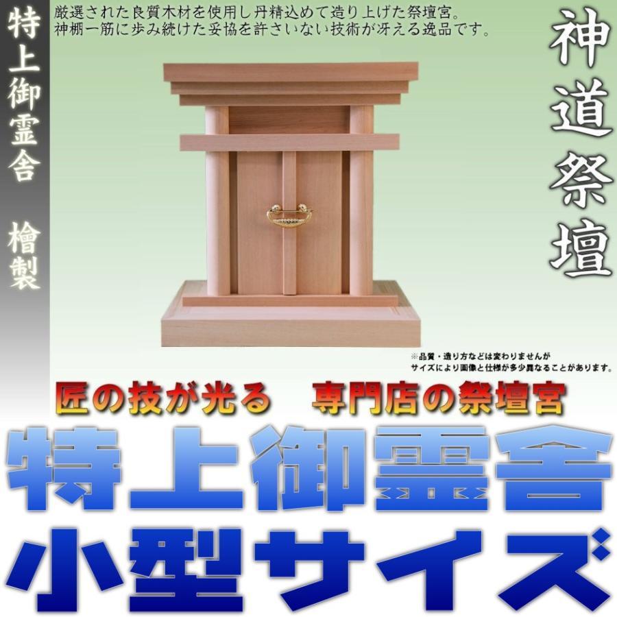 神道 特上御霊舎 小型サイズ 海老錠付き 尾州桧 おまかせ工房 omakase-factory