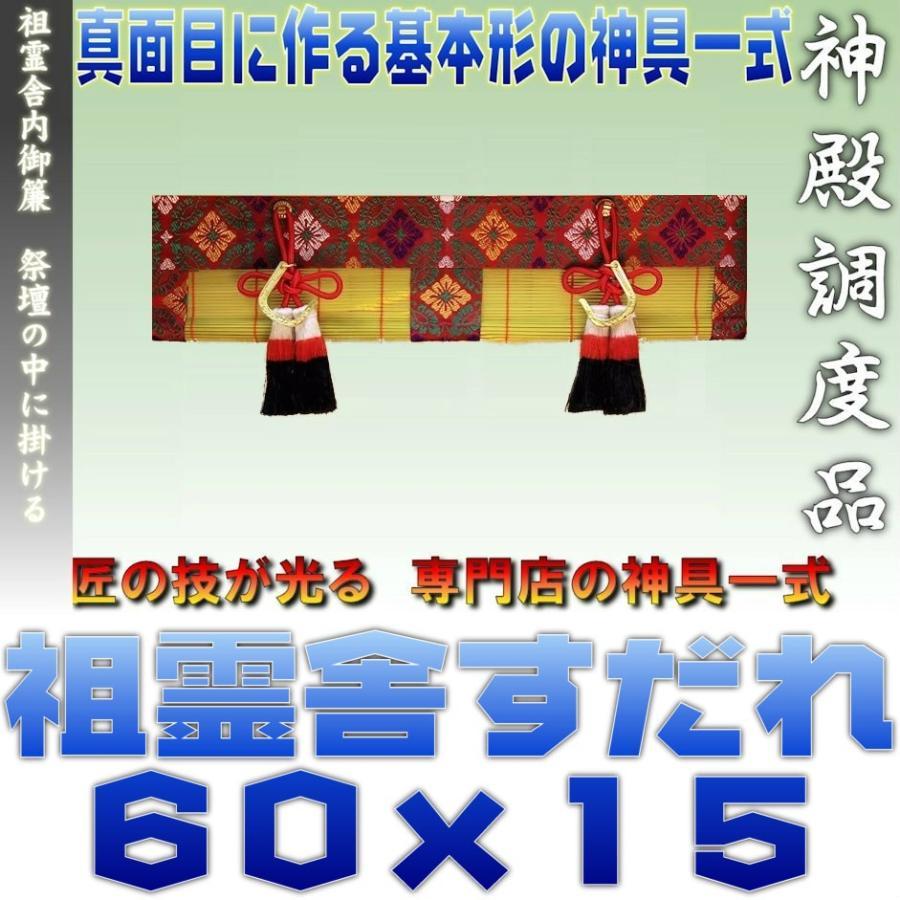 神道 祖霊舎内御簾 麻房 金具付き 約幅60cm下がり15cm おまかせ工房|omakase-factory