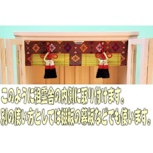 神道 祖霊舎内御簾 麻房 金具付き 約幅60cm下がり15cm おまかせ工房|omakase-factory|02