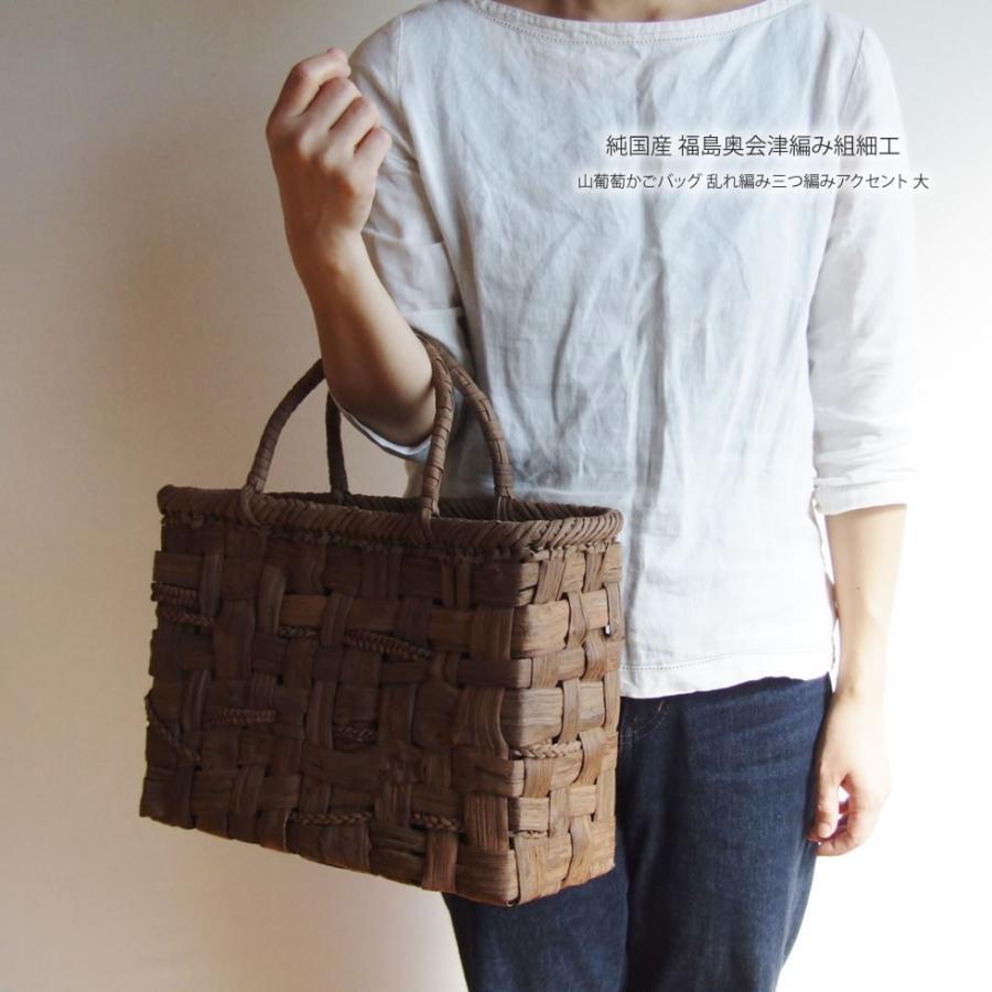 純国産 福島奥会津編み組細工山葡萄かごバッグ 乱れ編み三つ編みアクセント 大