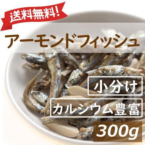 ナッツ アーモンドフィッシュ ナッツ 小袋 300g (12g x 25-27袋) 送料無料 徳用 便利な個包装 小分け グルメ みのや omamesan