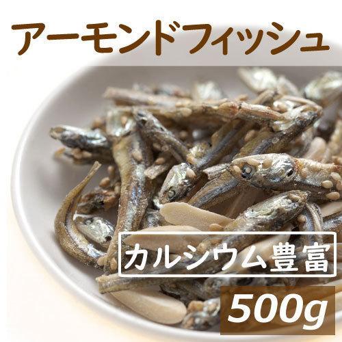 ナッツ アーモンドフィッシュ ナッツ 500g チャック付き袋 アーモンド小魚 国産小魚 グルメ|omamesan