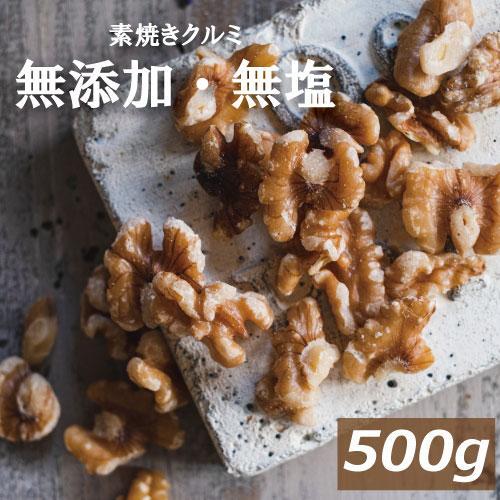 クルミ 素焼き LHP 500g 人気の胡桃 くるみ 製造直売 無添加 無塩 無植物油 グルメ|omamesan