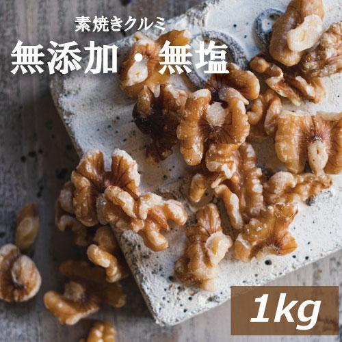 クルミ 素焼き LHP 1kg 製造直売 無添加 無塩 無植物油 業務用 グルメ|omamesan