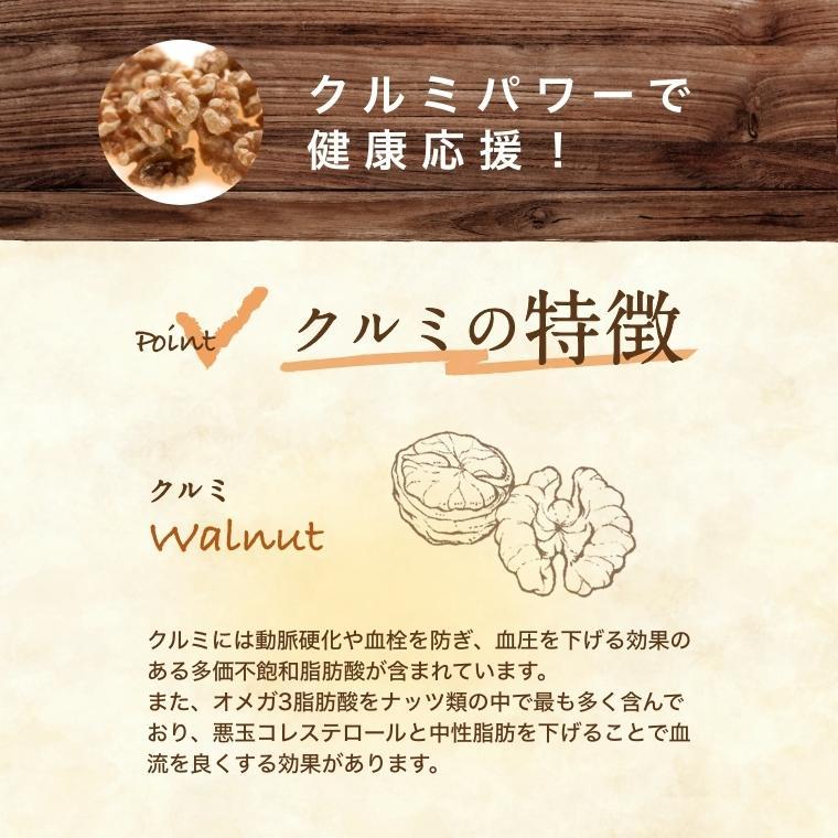 クルミ 素焼き LHP 1kg 製造直売 無添加 無塩 無植物油 業務用 グルメ|omamesan|03