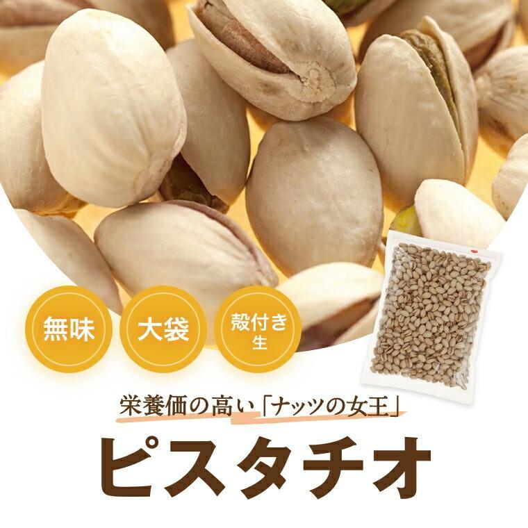 ナッツ ピスタチオ 生 500g 無塩 グルメ|omamesan|02