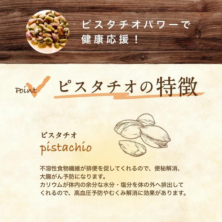 ナッツ ピスタチオ 生 500g 無塩 グルメ|omamesan|05