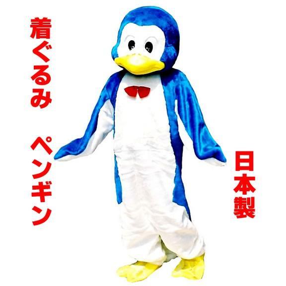 ペンギン 着ぐるみ O