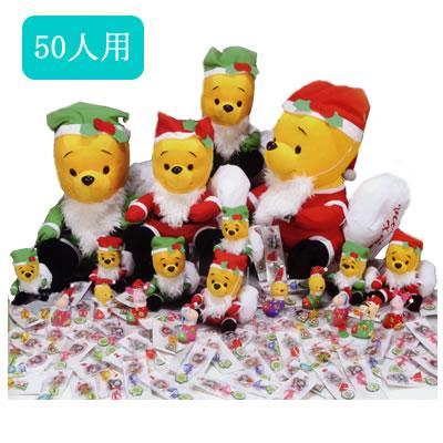 サンタのくまさんプレゼント 50人用 景品 パーティ くじ クリスマス会