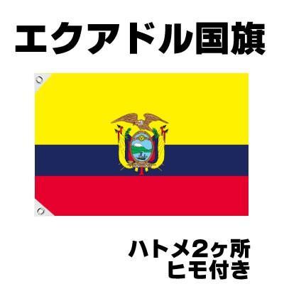 国旗 エクアドル