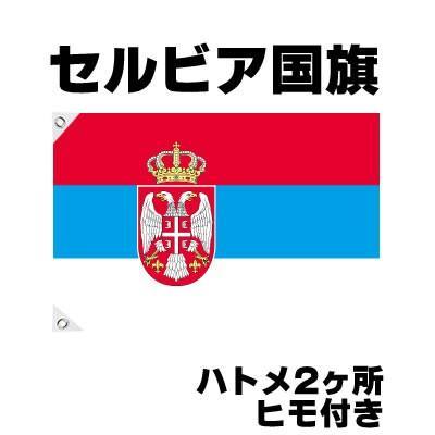 応援グッズ  セルビア 国旗 70cm×105cm テトロン製