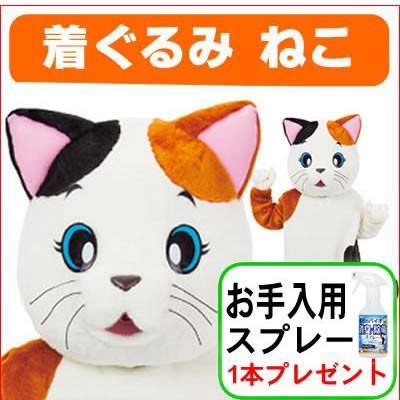 着ぐるみ ねこ 三毛猫 ネコのミケちゃん