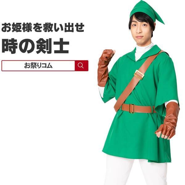 時の剣士 コスプレ 緑 服 リンクみたいな 勇者 衣装 ハロウィン おもしろ コスチューム なり研