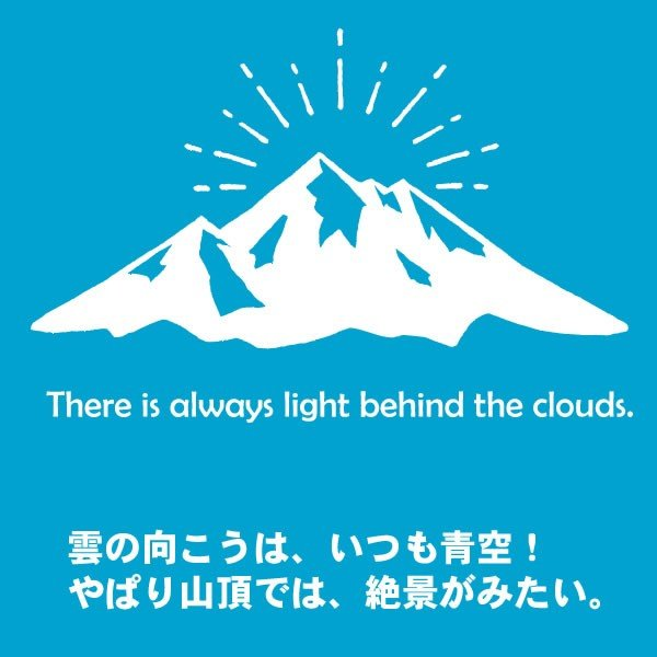 雲 の 向こう は いつも 青空